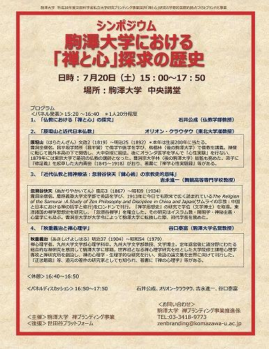 駒澤大学が7月20日に禅ブランディング事業『シンポジウム 駒澤大学における「禅と心」探求の歴史』を開催 -- 禅研究に関する成果を国内外に発信