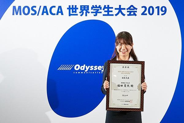 マイクロソフト社製ソフトの技能競う「MOS世界学生大会」に出場 実践女子大学3年の福田夏代さん 「ワード」部門で唯一の日本代表、国内予選勝ち抜き7万人の頂点に