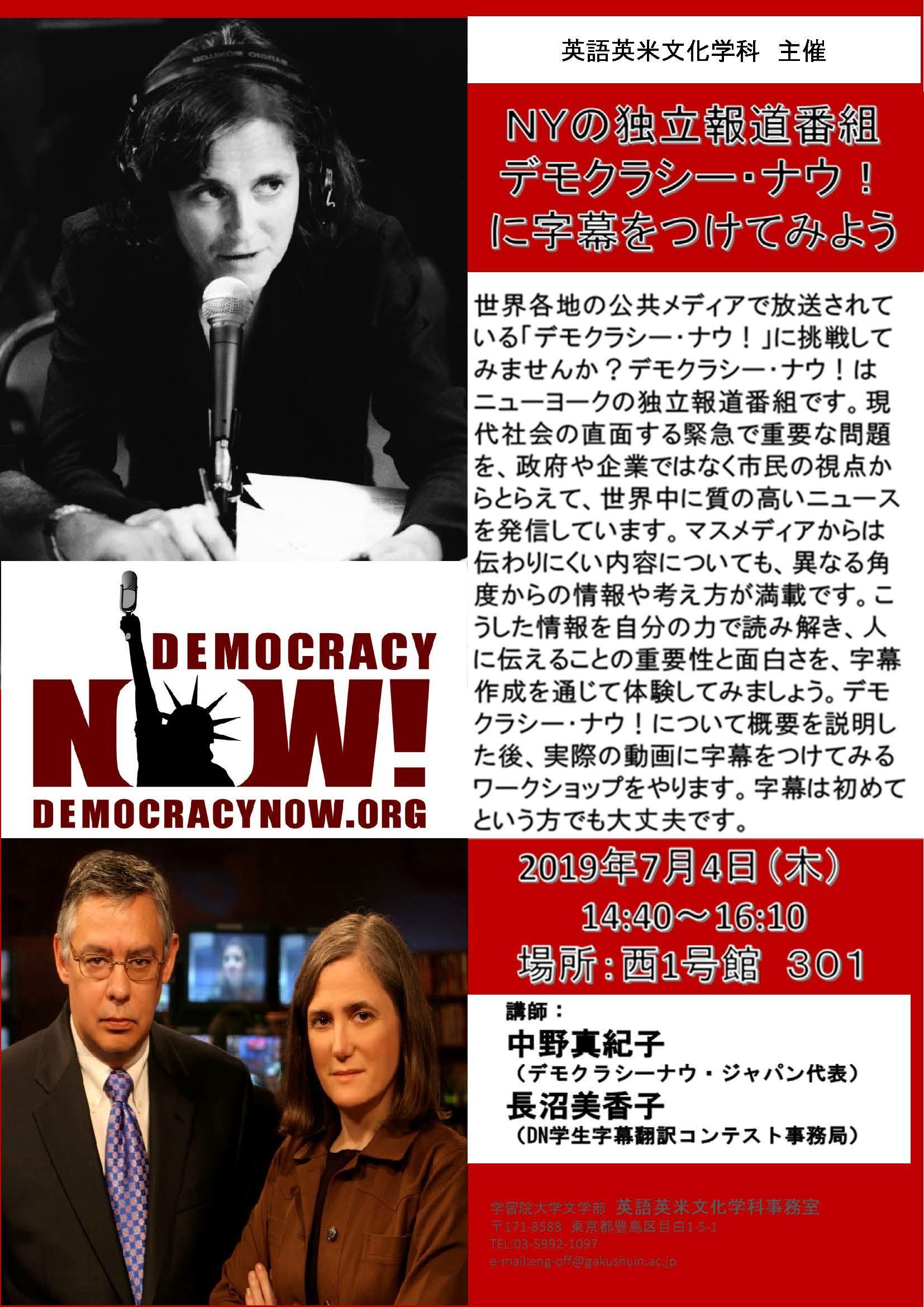 学習院大学が7月4日にワークショップ「NYの独立報道番組デモクラシー・ナウ!に字幕をつけてみよう」を開催