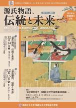 実践女子大学が12月14~15日に渋谷キャンパスで講演会・シンポジウム「源氏物語、伝統と未来」を実施 -- 展覧会「源氏物語の世界」も開催中