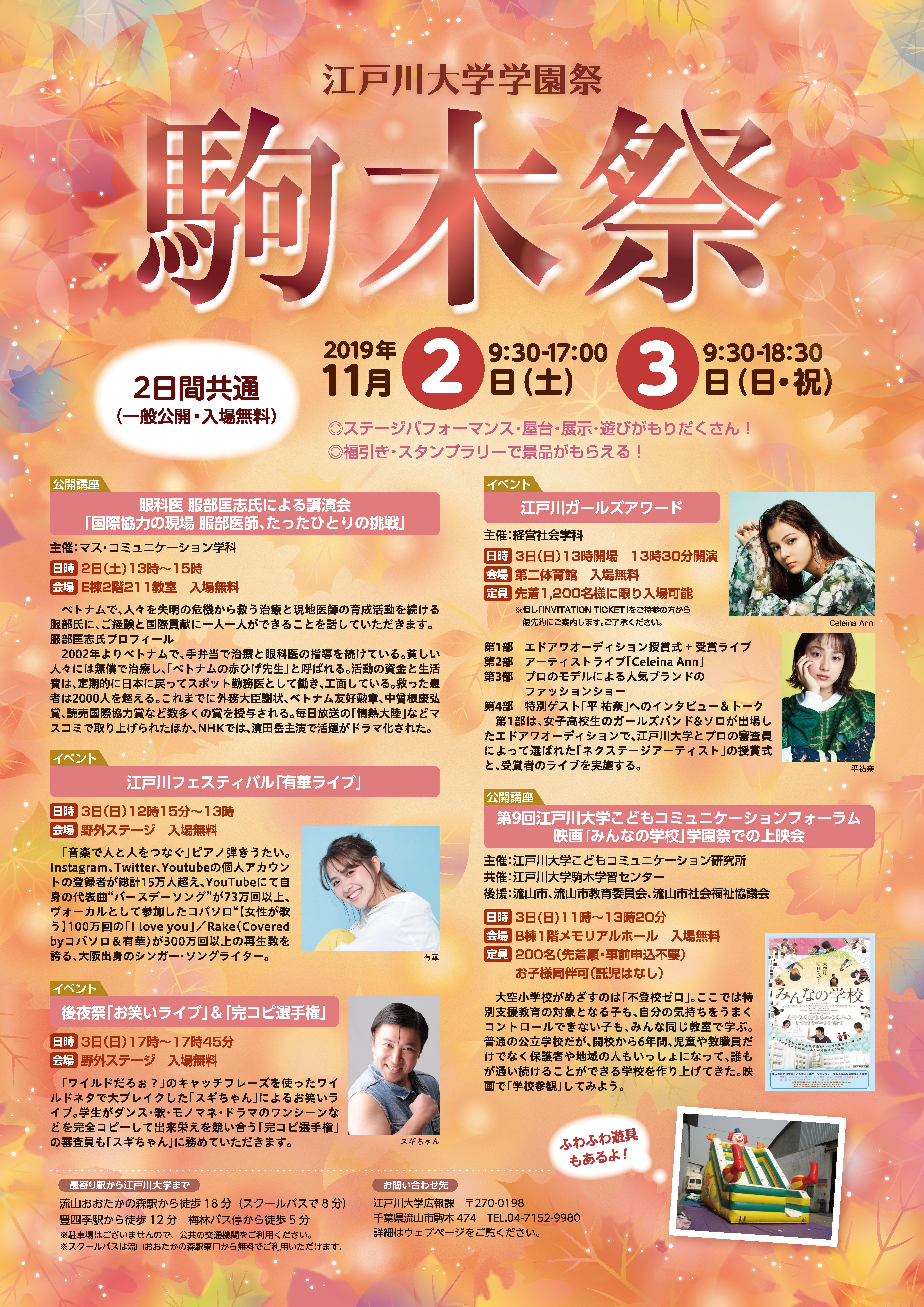 江戸川大学が11月2・3日に学園祭「駒木祭」を開催 -- 今年のテーマは「結 -- むすび --」