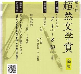 金沢大学が8月20日まで「第3回超然文学賞」の作品を募集 入賞者には特別入試出願資格を付与  -- 君の言葉が未来を拓く。