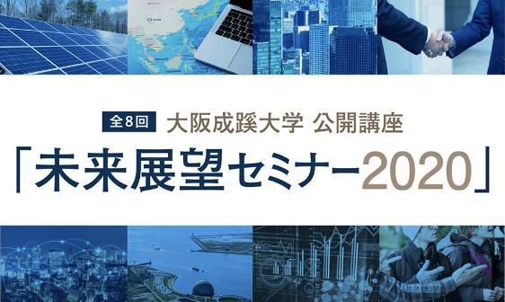 公開講座「未来展望セミナー2020」を開講します