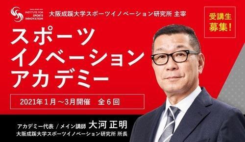 大阪成蹊大学 スポーツイノベーション研究所が、公開講座「スポーツイノベーションアカデミー」を開講(2021年1-3月)