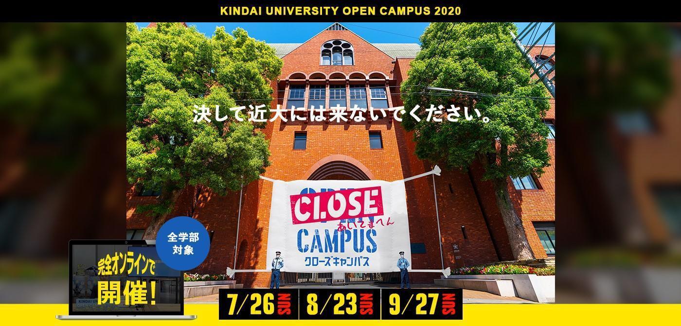 オープンキャンパス全日程中止に伴い ''濃密''イベント「CLOSE CAMPUS~あいてまへん~」をWEB上で開催!