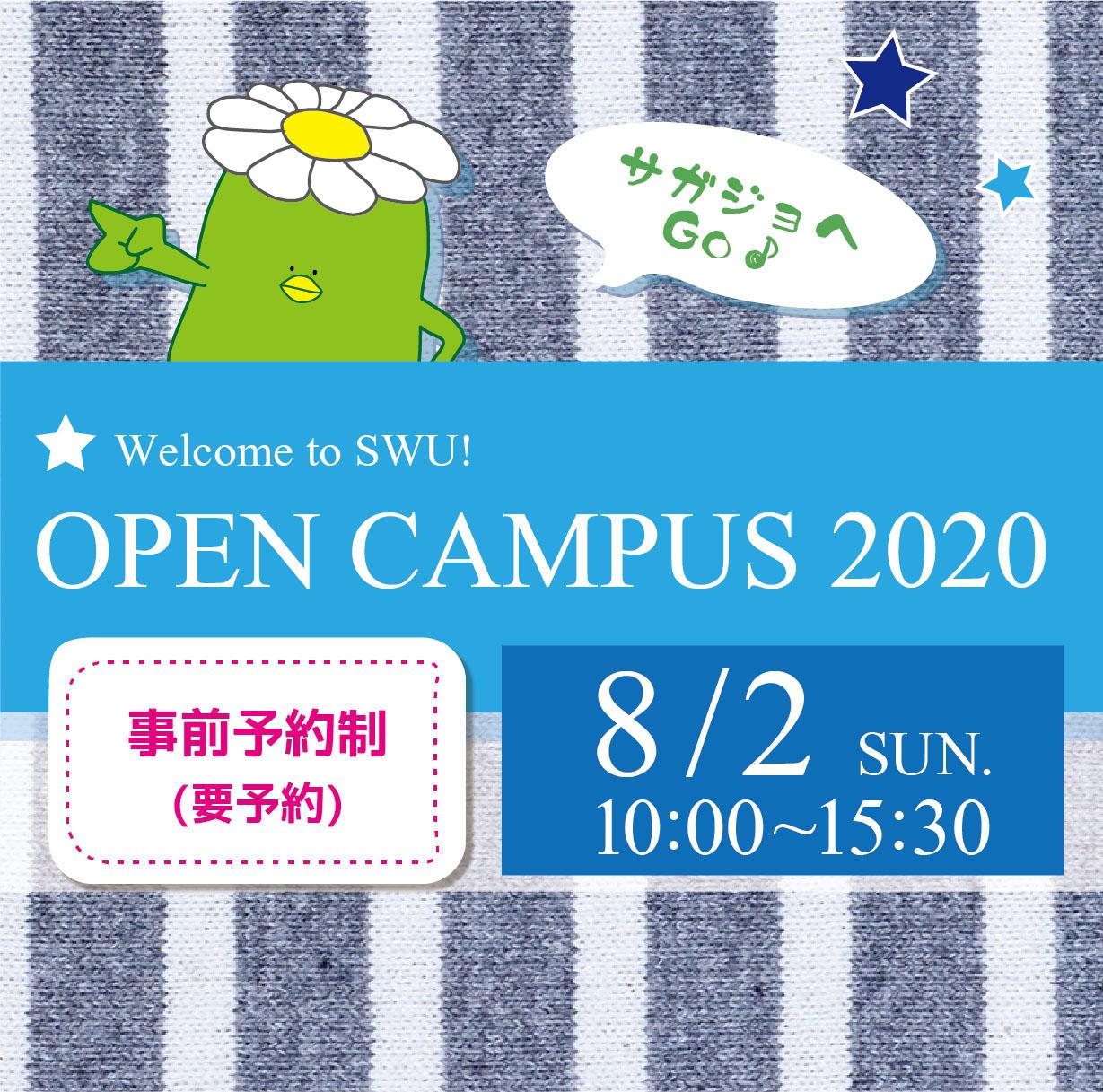 【相模女子大学・相模女子大学短期大学部】8月2日(日)に来場型のオープンキャンパスを開催! ~ 一部のプログラムはオンラインでも同時開催します ~