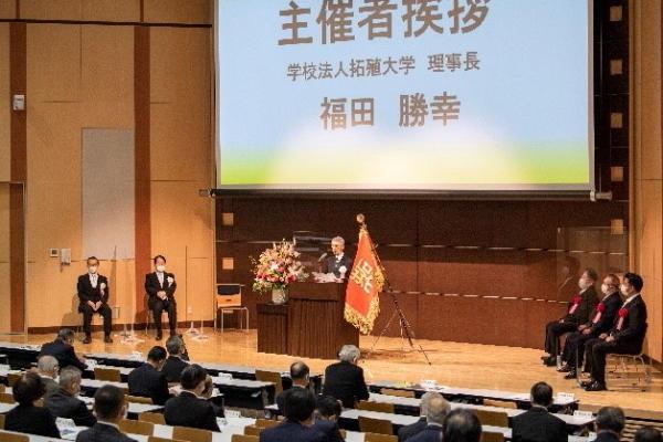 拓殖大学 創立120周年記念式典が開催されました