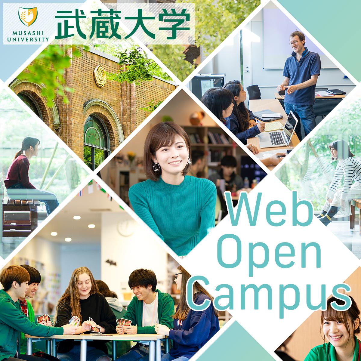 【武蔵大学】ゼミの武蔵の魅力を届けるWebオープンキャンパス開催!-- 8月10日、11日はZoomで質問も可能な「Web説明会」実施 --