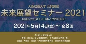 公開講座「未来展望セミナー2021」を開講します~SDGsから考える日本と世界の未来~ 主催:大阪成蹊大学