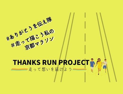 京都マラソン2021×京都産業大学小室ゼミ SNSを活用したオンライン企画で走る楽しさを伝える