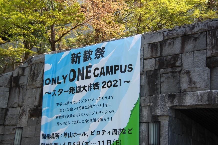 【京都産業大学】春の一大イベント「新歓祭」を2年ぶりに開催!