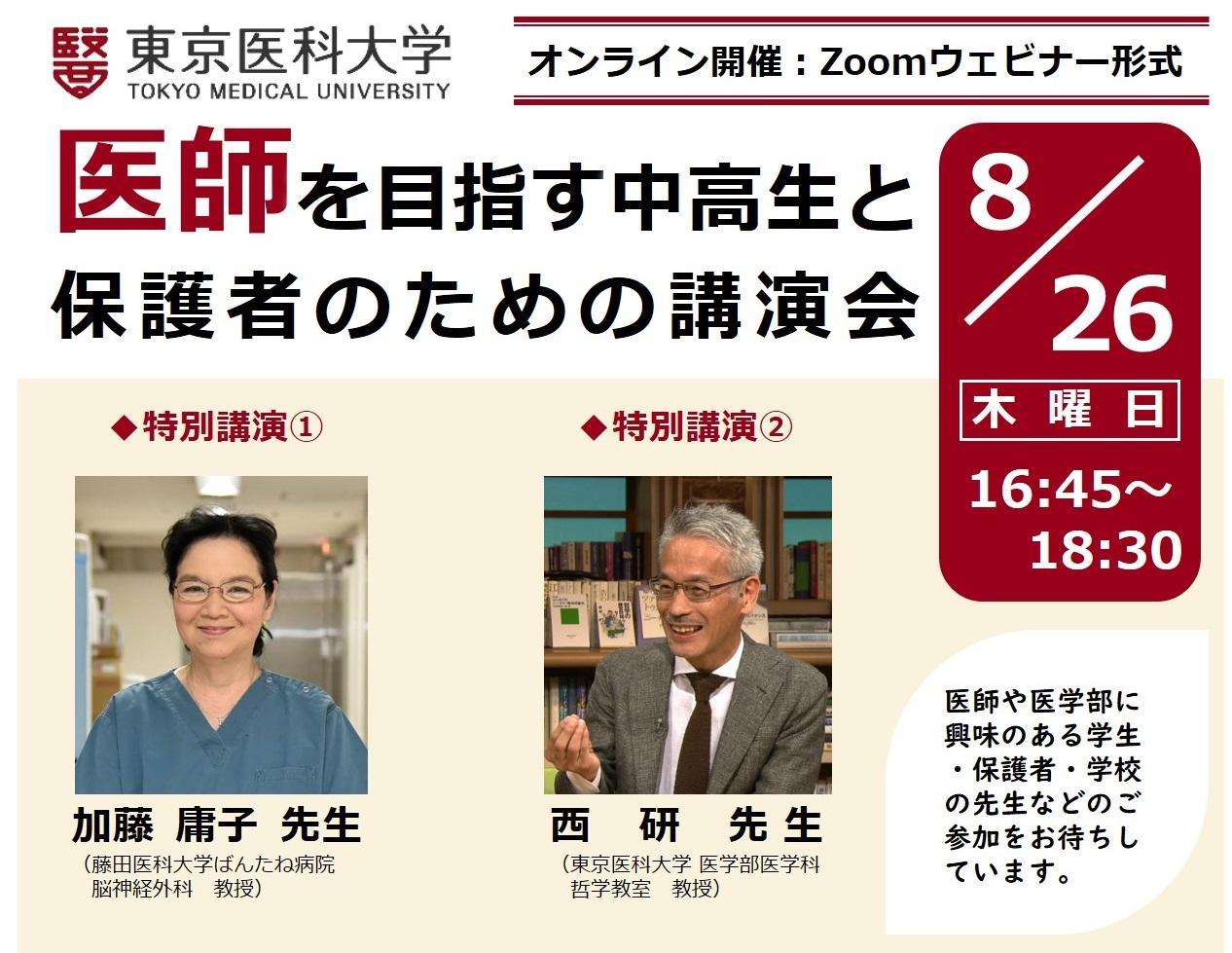 東京医科大学が、8月26日に「医師を目指す中高生と保護者のための講演会」をオンライン開催、事前申込を開始