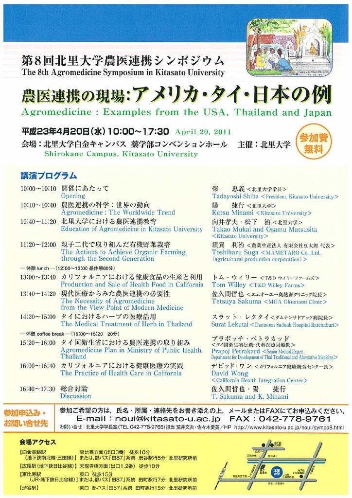 【このたびの震災に伴い、下記のシンポジウムは中止となりました】<br />北里大学が4月20日に第8回農医連携シンポジウム「農医連携の現場:アメリカ・タイ・日本の例」を開催
