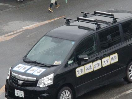 岩手県大船渡市で救護活動を展開した「北里大学医療支援チーム」が隊長の手記を公開