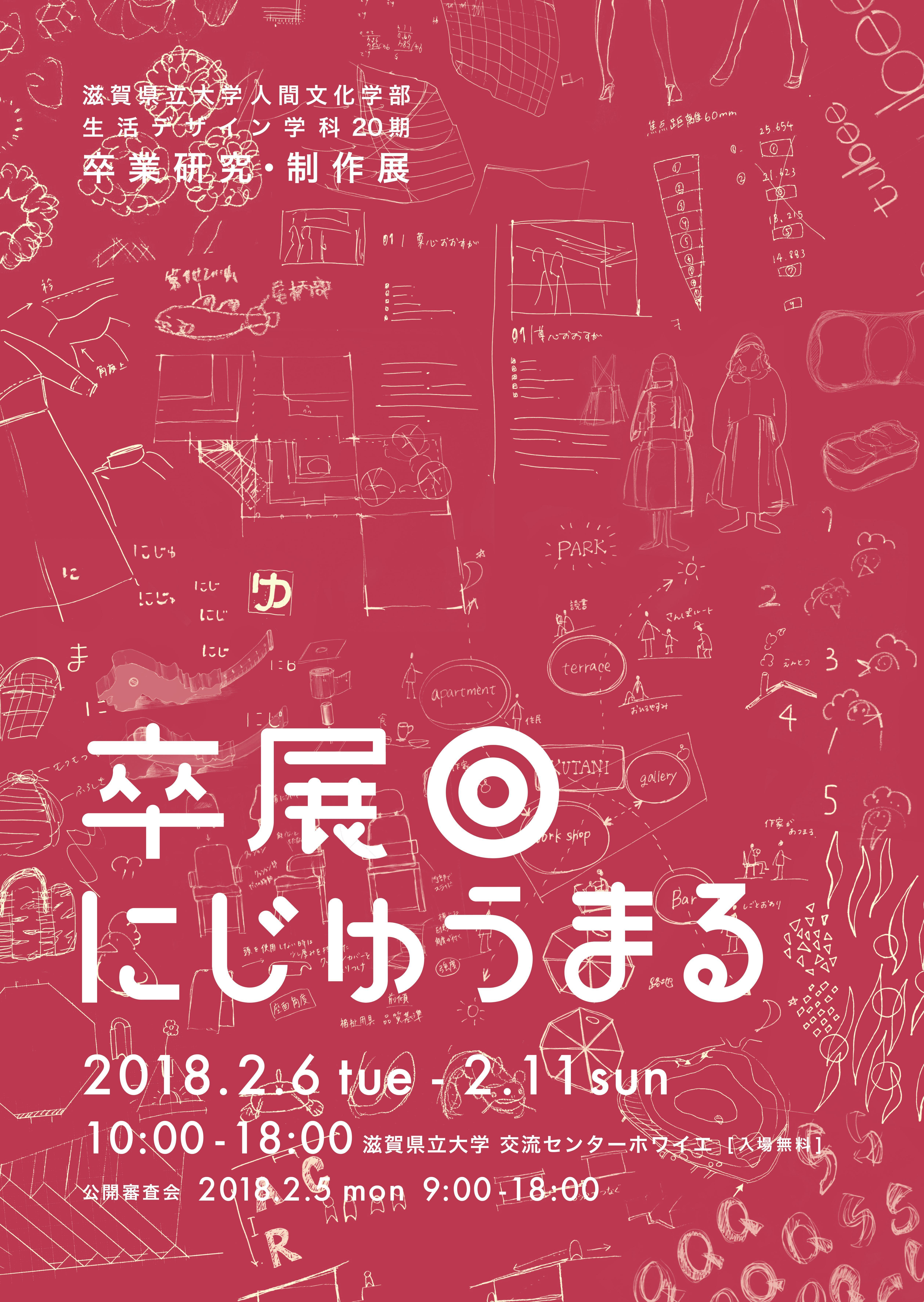 滋賀県立大学が2月6~11日まで、生活デザイン学科 卒業研究・制作展2017「卒展@にじゅうまる」を開催 -- 10・11日には学生による作品案内も