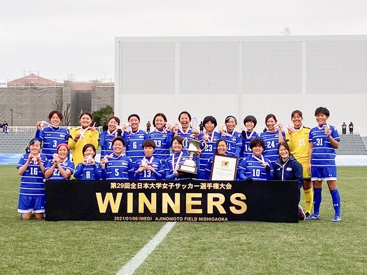 帝京平成大学女子サッカー部が第29回全日本大学女子サッカー選手権で優勝 -- 念願の初優勝