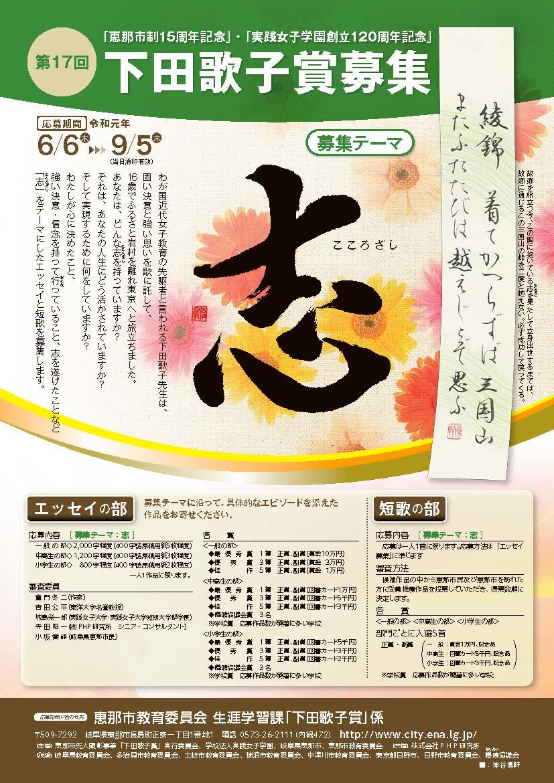 実践女子学園が「第17回 下田歌子賞」でエッセイ・短歌を募集 今年のテーマは「志」