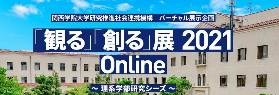 関西学院大学 研究シーズのバーチャル展示会を開催中 ~ テーマは「観る」と「創る」 5月31日まで