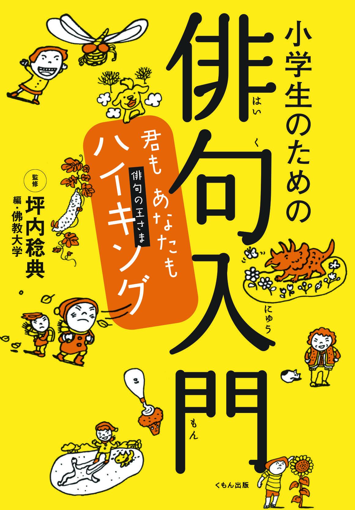 『小学生のための俳句入門 -- 君もあなたもハイキング』  「佛教大学小学生俳句大賞」10回記念書籍を出版!