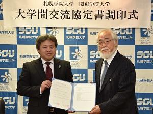 関東学院大学と札幌学院大学と交流協定を締結 -- 国内留学の相互受け入れを推進 --