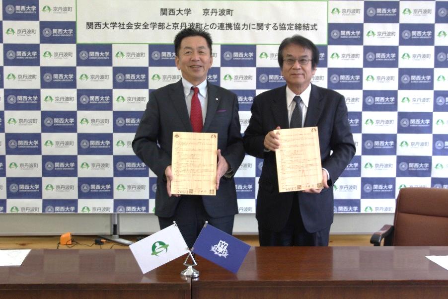 ◆関西大学 社会安全学部が京都府京丹波町と包括連携協定を締結◆「安全・安心なまちづくり」に特化した全国的にも珍しい地域連携~ 大学・町民・CATVが連携して、地域防災力の向上を目指す ~