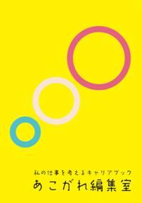 「就職」から大学進学を考えよう!――東京経済大学が、高校生のための就職ガイドブック『あこがれ編集室』を発刊~コピーライター出身の教員が企画執筆~