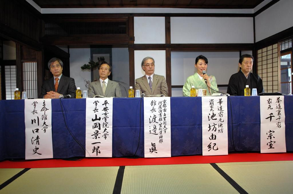 「日本文化及び京都文化の教育・研究・社会発信の協力」に関する包括協定について