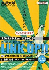 東松島・石巻を笑顔に!――東洋大学の学生が10月2日に東松島市で学園祭応援プロジェクト「学園祭 LINK UP!!」を開催