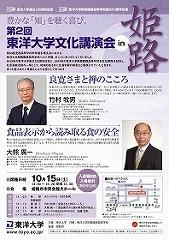 東洋大学が10月15日に「第2回東洋大学文化講演会in姫路」を開催