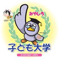 大学キャンパスで子どもたちが学習を開始――日本工業大学の自治体連携事業「子ども大学みやしろ」が誕生