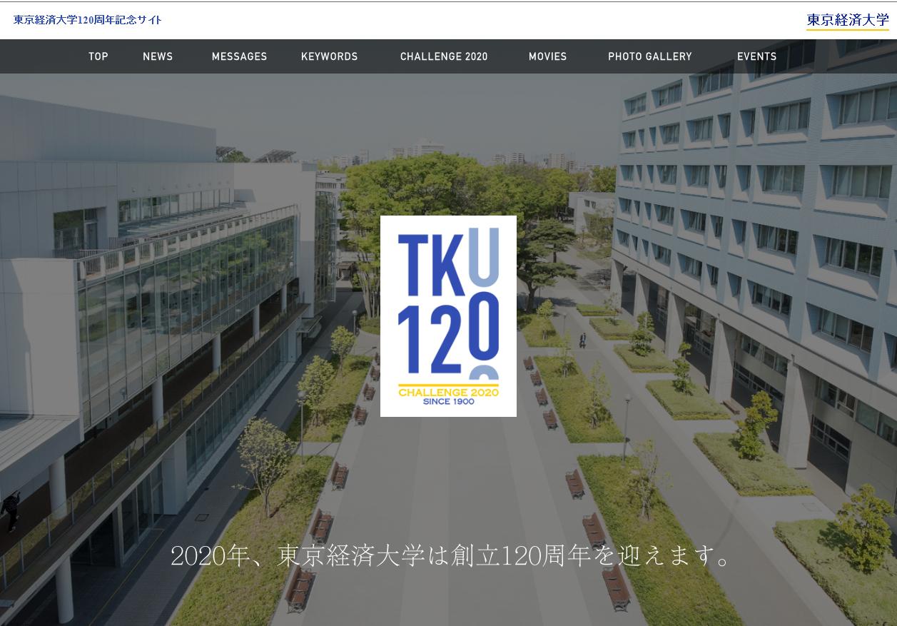 学生たちの4年間の成長を動画で綴る「学生たちのチャレンジする力 ~はじめて物語」を学生が作成し、創立120周年記念サイトに公開 -- 東京経済大学