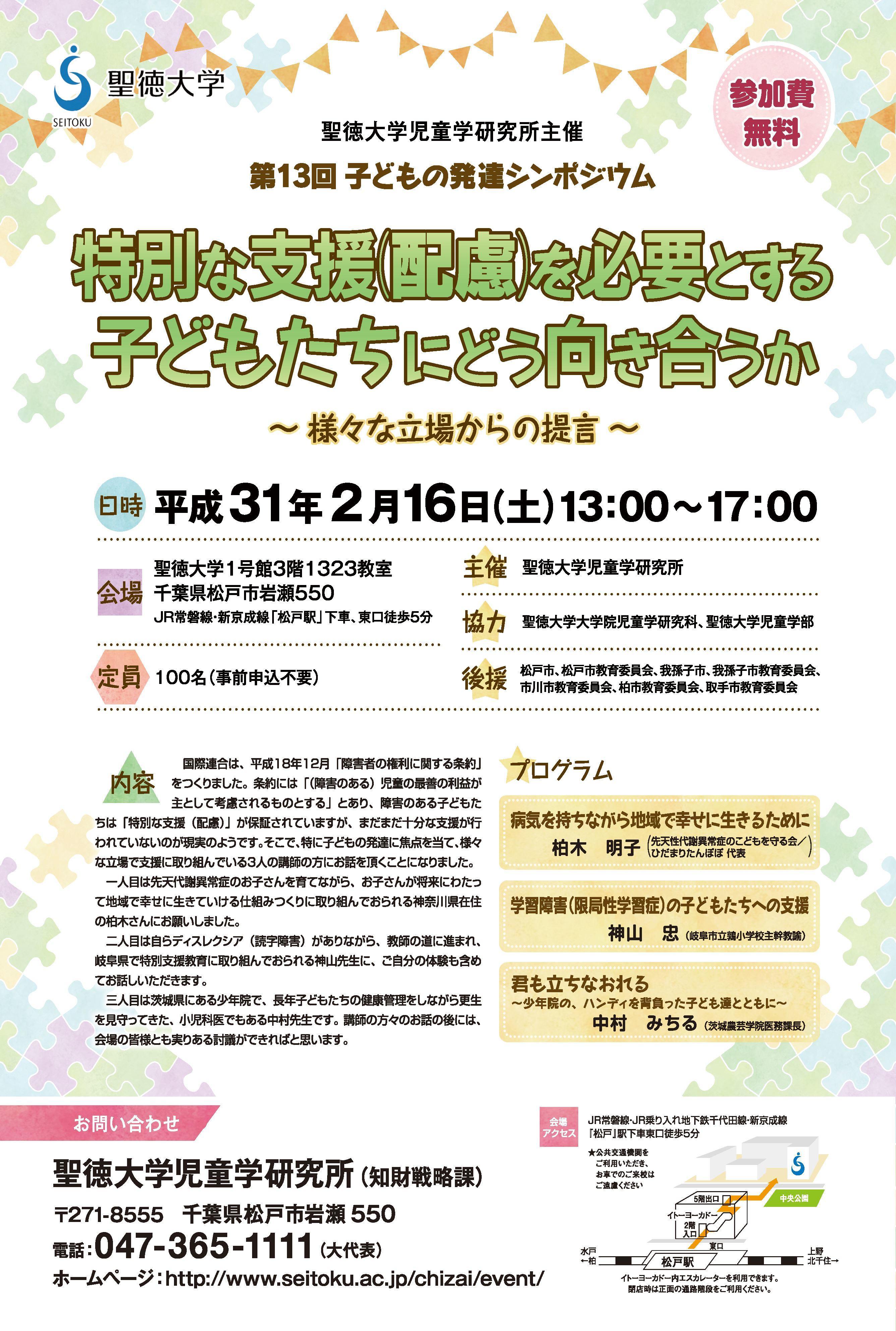 聖徳大学が2月16日に「第13回子どもの発達シンポジウム」を開催 -- 特別な支援(配慮)を必要とする子どもたちにどう向き合うか、さまざまな立場からの提言