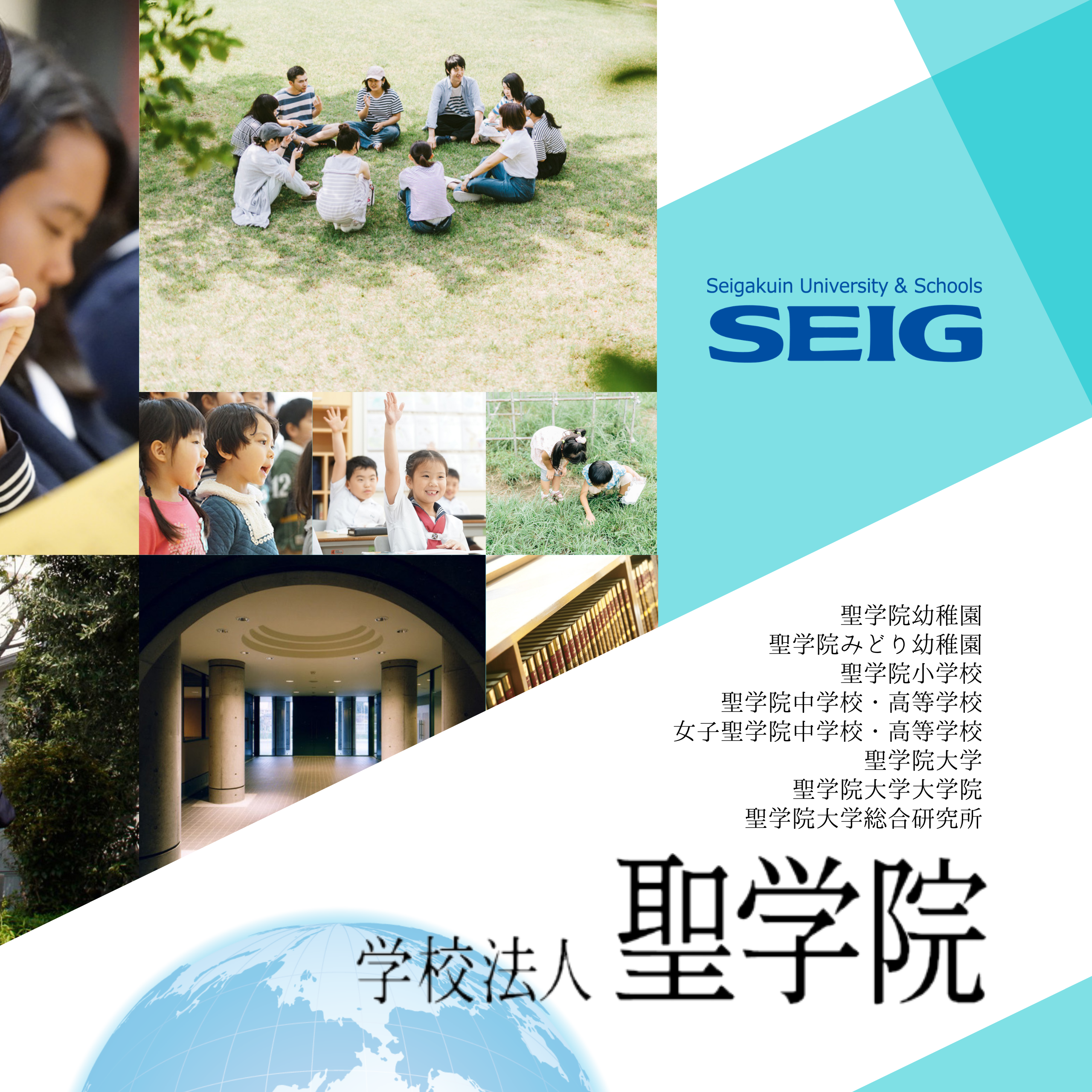 学校法人聖学院「エコプロOnline 2020 持続可能な社会の実現に向けて」に出展 -- 地球や社会環境の課題をジブンゴトとして積極的に学ぶ --