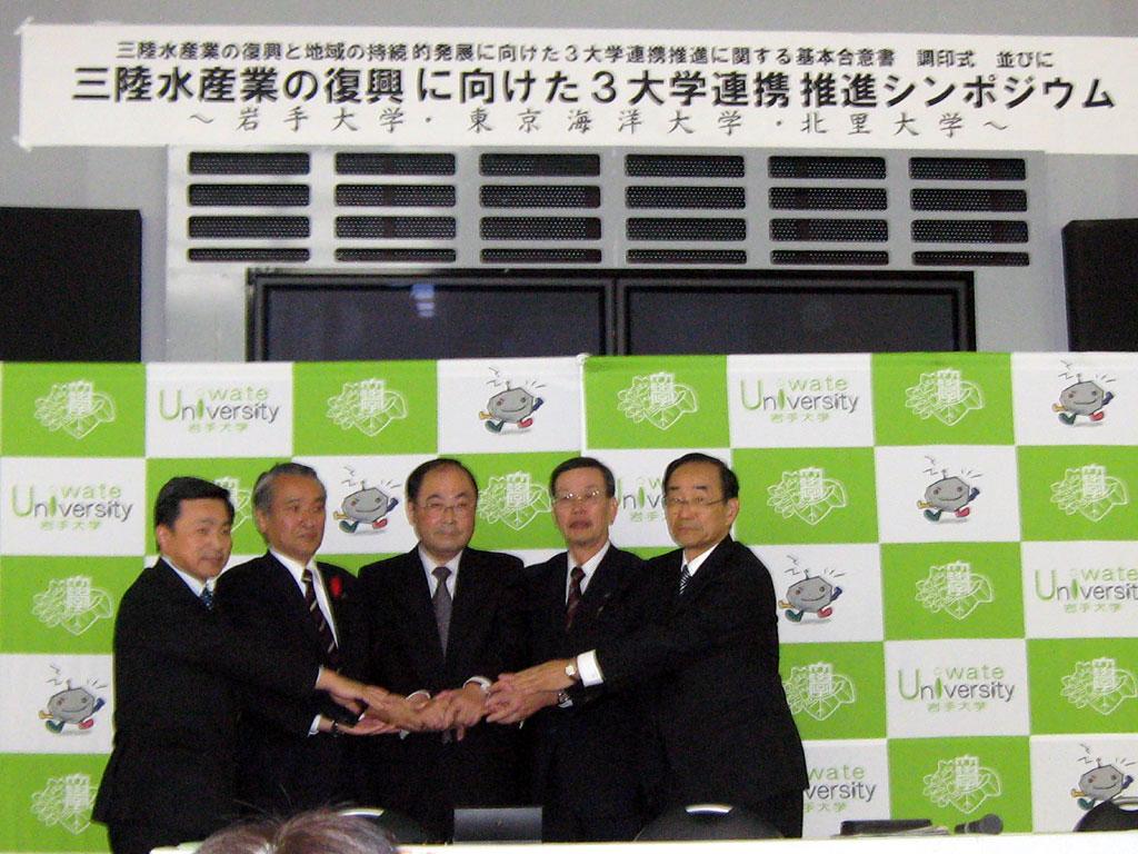 三陸水産業の復興と地域の持続的発展に向けて――岩手大学、東京海洋大学および北里大学が連結協定を締結