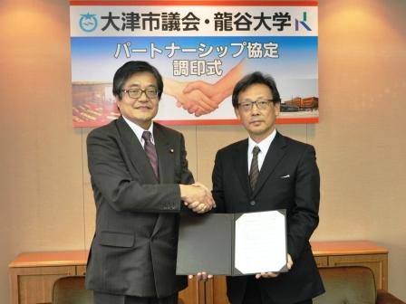 龍谷大学と大津市議会がパートナーシップ協定を締結 ――滋賀県内の議会と大学の連携は初!