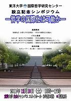 東洋大学が国際哲学研究センター設立記念シンポジウム「哲学の国際化は可能か」を12月10日に開催
