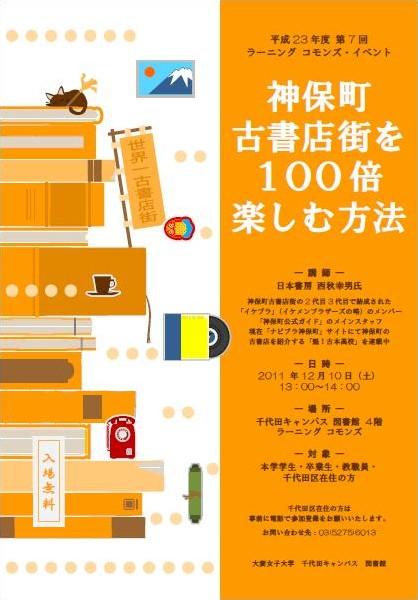 神保町古書店街を100倍楽しむ方法――大妻女子大学が12月10日に「第7回 ラーニング コモンズ・イベント」を開催