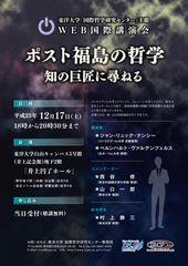 東洋大学が12月17日に国際哲学研究センター主催WEB国際講演会「ポスト福島の哲学-知の巨匠に尋ねる」を開催
