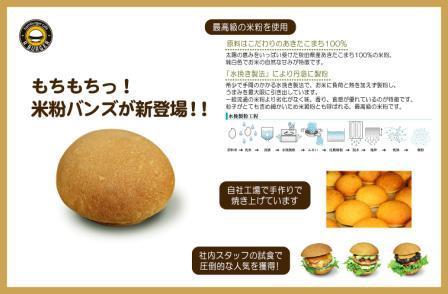 東京経済大学経営学部の学生のデザインした広告がハンバーガーショップのトレーシートに登場――都心の人気店「Rバーガー」とコラボ