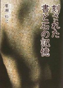 石碑を詳細に読み解き、そこから明らかとなった武蔵野の歴史・文化を紹介する『刻された書と石の記憶』が発刊 ――武蔵野大学