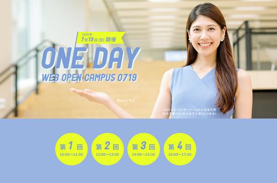 【共立女子大学・共立女子短期大学】「ONE DAY WEBオープンキャンパス0719」を7月19日(日)に開催!