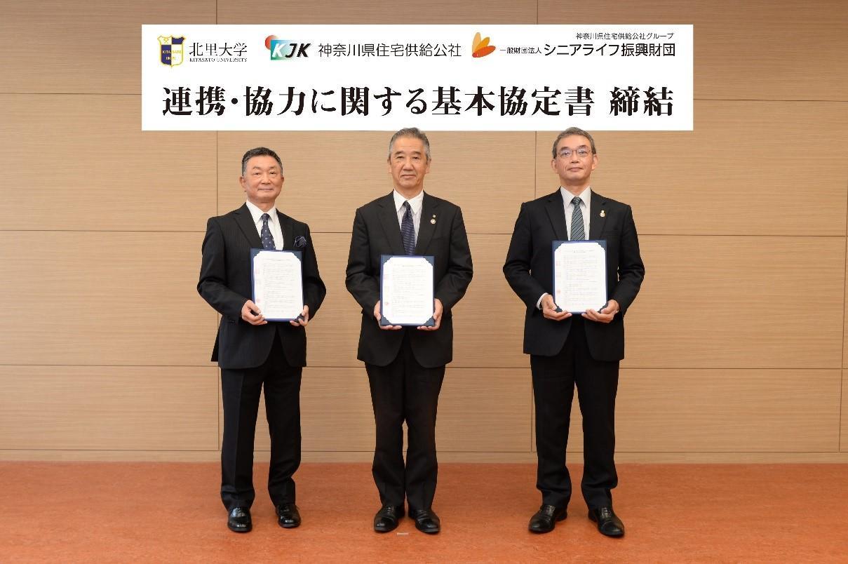北里大学×神奈川県住宅供給公社×シニアライフ振興財団 連携協定を締結。健康寿命の延伸に向けた取組みがスタートします!