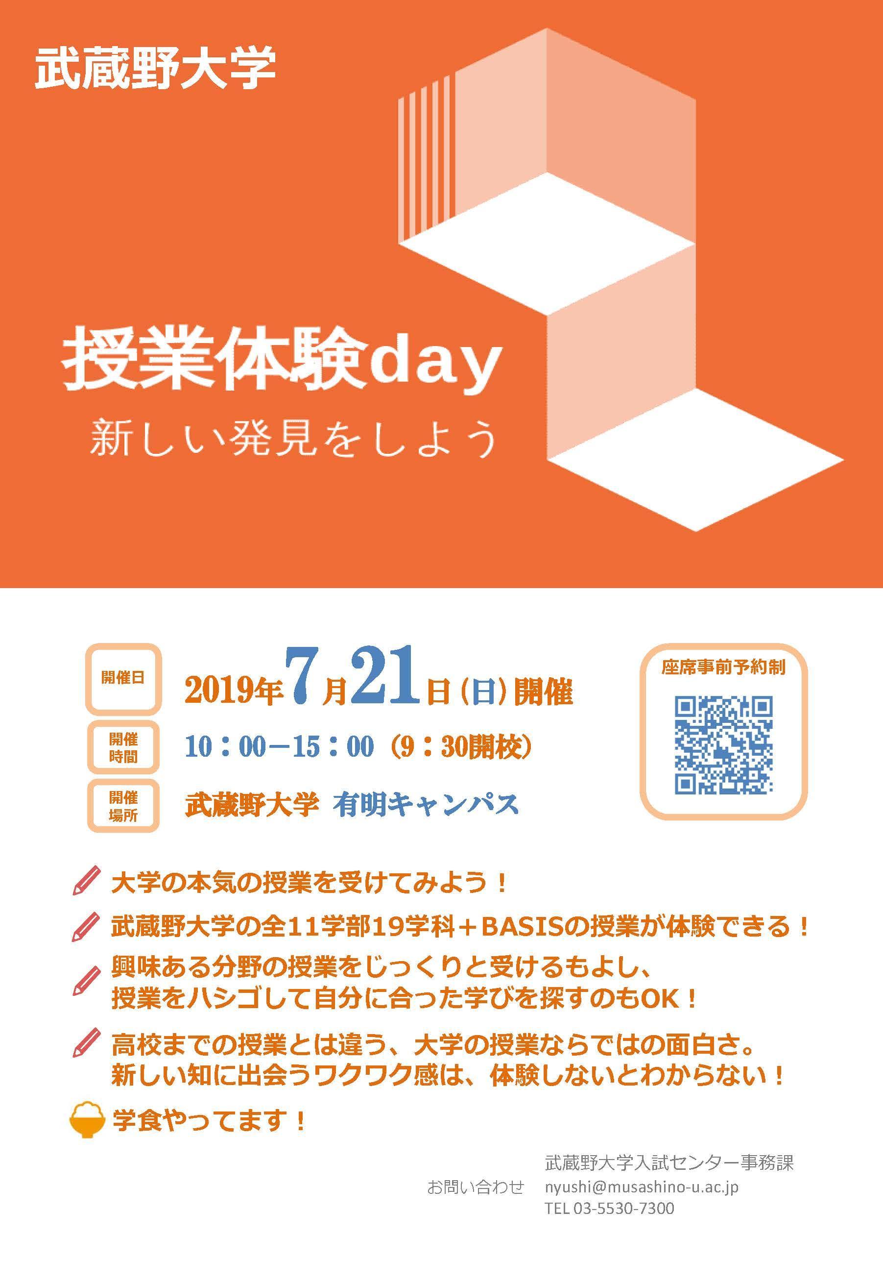 1キャンパスで全19学科の授業が1日で体験できる「授業体験day」を7月21日に開催【武蔵野大学】