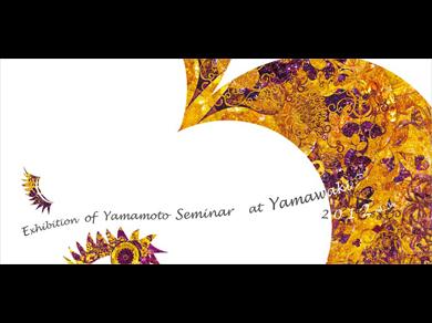 大妻女子大学被服学科・山本正記ゼミが3月6日~12日に卒業制作品展覧会「PCとインクジェットプリントによる衣表現」を開催