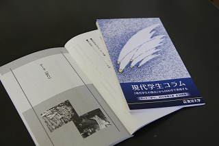 全国の高校生からコラムを募集――2011年度「東洋大学 現代学生コラム」規定題「祈り」入選作品をまとめた入選作品集が完成