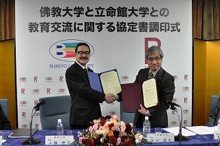 佛教大学との「教育交流に関する協定」締結について――立命館大学