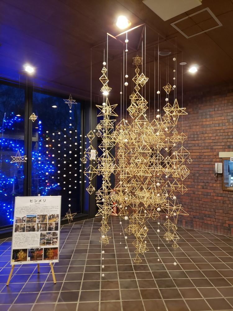 酪農学園大学の学生が北欧の伝統装飾品「ヒンメリ」を手作り -- 黒澤記念講堂のエントランスに展示