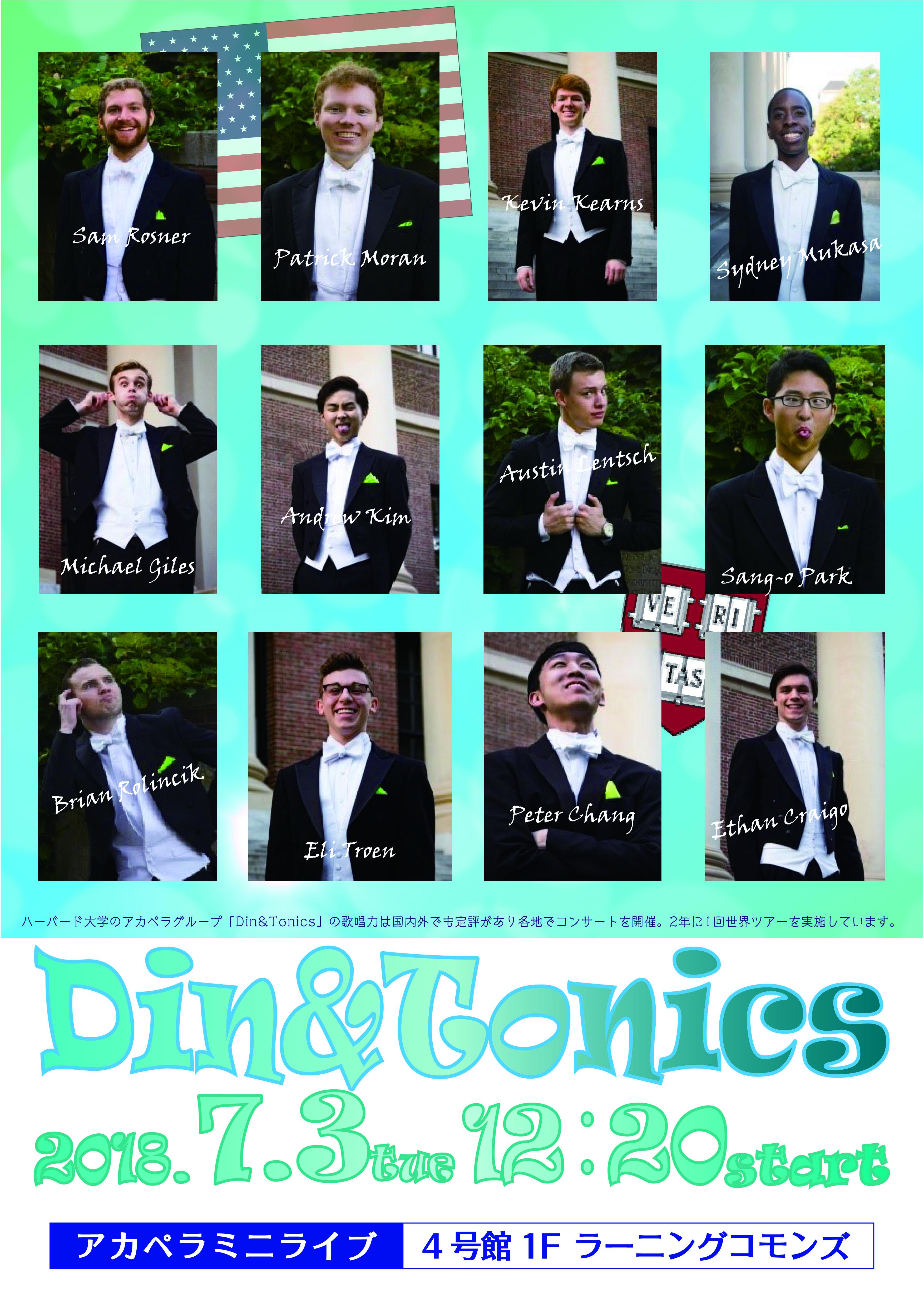 大阪国際大学が7月3日に米・ハーバード大学アカペラグループの学生との交流会を開催 -- 「ハーバード大学ライフ」をテーマにディスカッション、ミニライブも