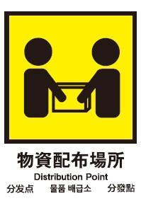 芸術学部の学生が制作した「ぺタッとステッカー」を活用した大阪市東淀川区 菅原地域 避難所開設運営訓練が実施されます