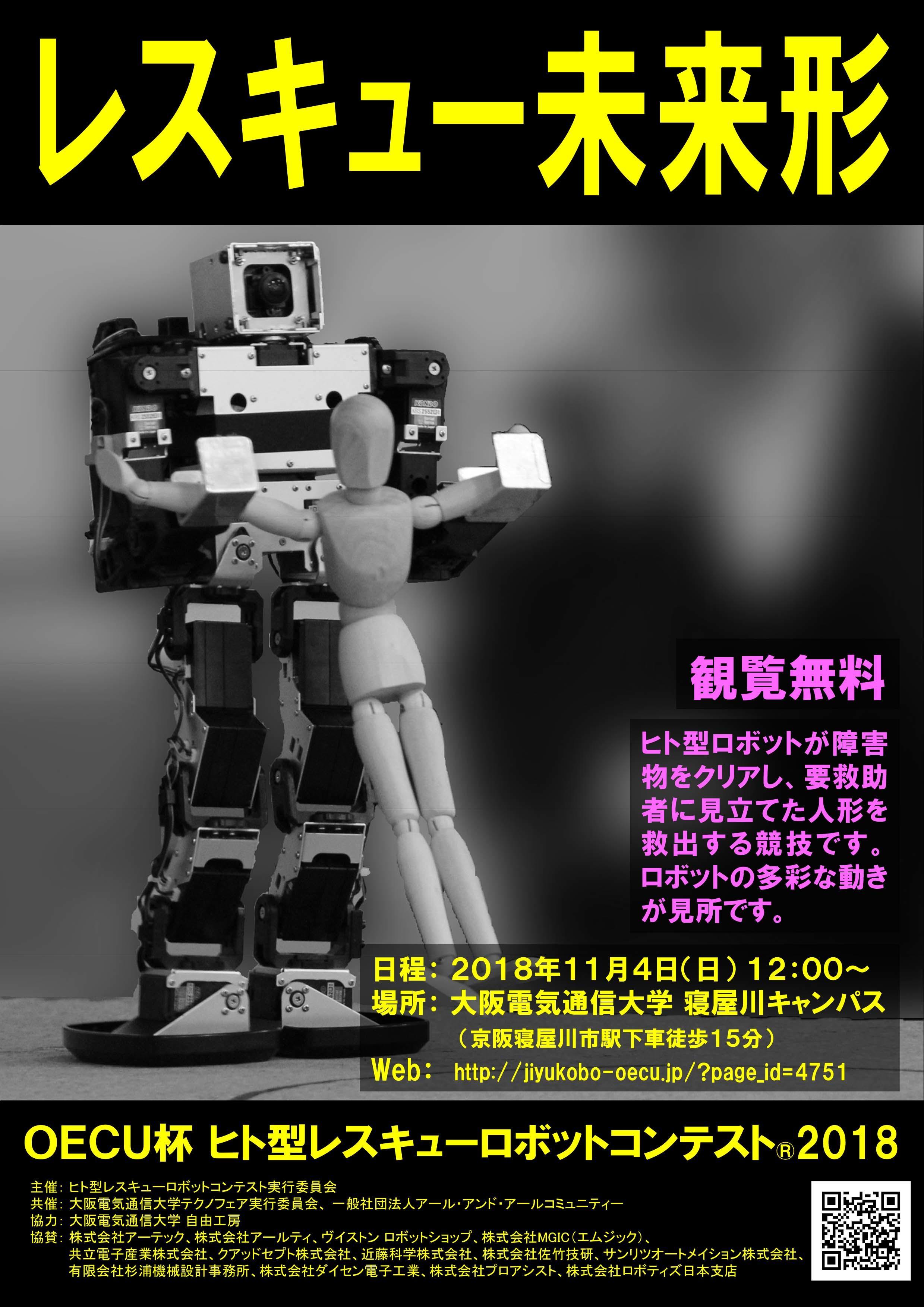 大阪電気通信大学で11月4日に「OECU杯 ヒト型レスキューロボットコンテスト 2018」を開催